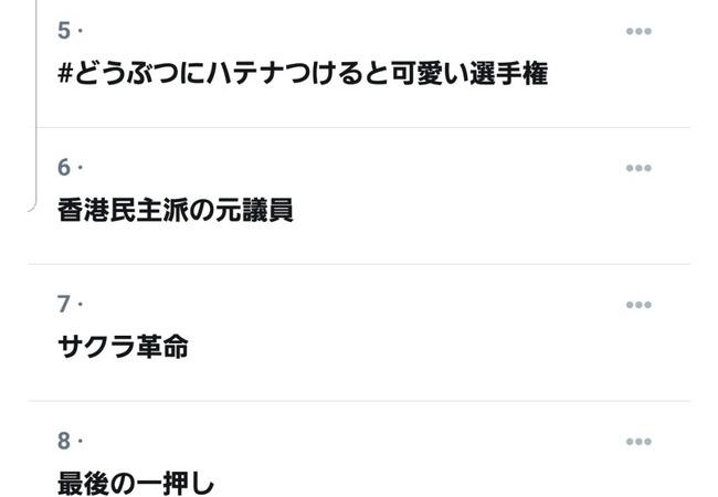 【朗報】サクラ革命、Twitterトレンド入りで復活!!