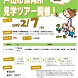 『戸田市で保育の仕事に就きたい方へ「戸田市保育所見学ツアー」2019年2月7日開催(定員5名程度)』の画像
