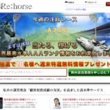 『【リアル口コミ評判】Re:Horse(リホース)』の画像