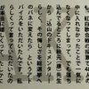 込山榛香「紅白の悔しさは総選挙で返す」