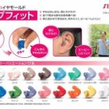 『【イヤモールドが合わない方へ】「イヤモールド」製作相談はあいち補聴器センターまで!【耳かけ型補聴器用】』の画像