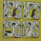 『東京メトロのマナー啓発ポスター「またやろう」シリーズ に新作です』の画像