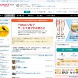 『【Yahoo!ブログが終わるがやけんど】皆さんどうするよ??』の画像