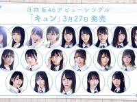 【日向坂46】デビューシングルのフォーメーション...