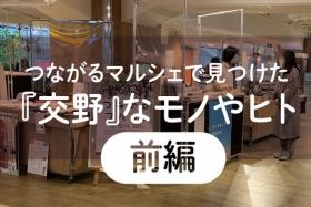 無印良品京阪ひらかた店『つながるマルシェ』で出会った『交野』っぽいモノやヒト【前編】