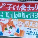 『戸一小子ども会まつり 10月11日日曜日開催』の画像