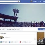 『Facebookページを始めました -相互に見える関係を目指して-』の画像