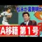 【野球】秋山幸二と佐々木誠の大型トレード。 その裏にあった松永浩美のFA秘話