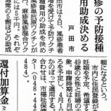 『戸田市で「風疹の予防接種費用助成」が始まります』の画像