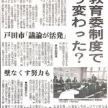 『(埼玉新聞)新教育制度でどう変わった? 戸田市「議論が活発」 壁なくす努力も』の画像