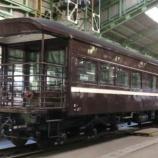 『京都鉄道博物館 展望客車マイテ49形を2018年3月30日より特別展示』の画像