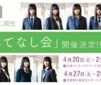 【欅坂46】二期生「おもてなし会」ページをオープン!