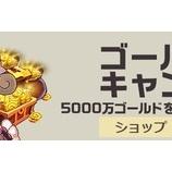 『【クリティカ ~天上の騎士団~】ゴールド割引キャンペーン』の画像