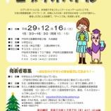 『<戸田市立図書館>市民参加型ビブリオバトル(本を紹介するコミュニケーションゲーム)の申込み受付中(12月16日開催・明後日12月7日まで)』の画像