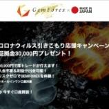 『GEMFOREX(ゲムフォレックス)が、コロナウイルス引きこもり応援キャンペーンを実施!30,000円新規口座開設ボーナス進呈!』の画像