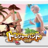 『新イベント「冒険!トレジャーハント(前半)」』の画像