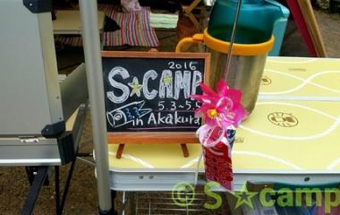 『第4回 S☆camp!その④(赤倉の森オートキャンプ場)』の画像