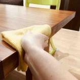 『ダイニングテーブル、こまめに拭いていますか?』の画像