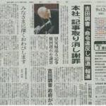 発行部数を「水増し」してきた朝日新聞、激震!
