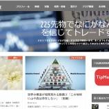 『2017年7月19日予測・建て玉更新 日銀やGPIFは決して日本人の為には動かないのです。』の画像