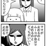 千曲がり奮闘記~紆余曲折の育児記録~