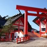 『いつか行きたい日本の名所 寳徳山稲荷大社』の画像
