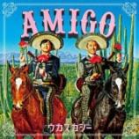 『CD Review:ウカスカジー「AMIGO」』の画像