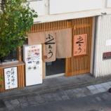 『からみそラーメン ふくろう 名駅南店@名古屋市中村区太閤』の画像