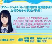 【日向坂46】「キュン」個握にひなのキタ━━━(゚∀゚)━━━!!