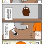【能天気彼氏と鬱彼女】お誕生日