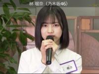 【坂道研修生】乃木坂46への3人目の配属は林瑠奈!