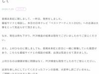 【日向坂46】「ベストアーティスト2020」で欠席の髙橋未来虹は発熱が理由だった!!