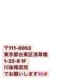 『【元乃木坂46】川後陽菜のファンレターの宛先調べたら小さいライブハウスの住所なんだが・・・』の画像