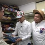 『【ニュース】織田健司先生、TV番組「デルゲーツ」出演!』の画像