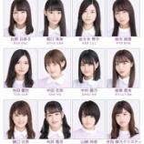 『【乃木坂46】22ndシングルのアンダーメンバーが強すぎると話題に!!!!』の画像