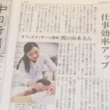 『\中日新聞掲載/福利厚生や職場改善にも!出張専門オフィスマッサージ「あおい鍼灸治療院」ニューオープン』の画像