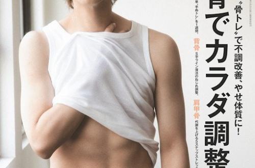 【キスマイ】北山宏光「anan」初ソロ表紙、鍛え上げた体を披露のサムネイル画像