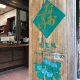 『なおすけ / 長野 戸隠 奥社 蕎麦 そばがき』の画像