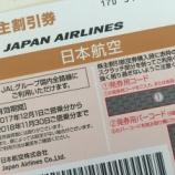 『ANA&JALの株主優待券が高騰中。手に入れるならヤフオクよりクロス取引がオススメです。』の画像