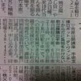 『戸田中央総合病院市民公開講座 明日開催 手術支援ロボット(ダ・ヴィンチ) 体に負担をかけない前立腺摘出手術』の画像
