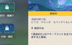 【原神】鶴観世界任務割と面白かったぞ