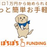『【PR】定期預金500倍の利益!1万円から始められる「ぽちっ」と簡単お手軽投資「ぽちぽちファンディング」が登場!!』の画像