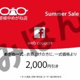 『都城中めがね店、Summer Sale 2017 Facebook限定ウェブクーポン券を、発行しました。』の画像