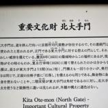 『世界遺産 元離宮 二条城へ行ってきました⑧』の画像
