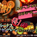 『【ドラスラ】「夏祭り」第2弾!お得なボーナスキャンペーン開催のお知らせ』の画像