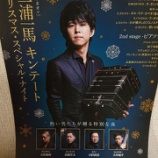 『三浦一馬 キンテート クリスマス・スペシャル・ナイト』の画像