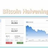 『ビットコインの半減期とは?相場の動きについて』の画像