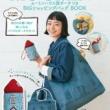 【新刊情報】MOOMIN ムーミンハウス型ポーチつき BIGショッピングバッグ BOOK 《特別付録》 ショッピングバッグ&ムーミンハウス型のポーチ