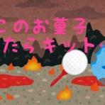 元テニスコーチのゴルフblog