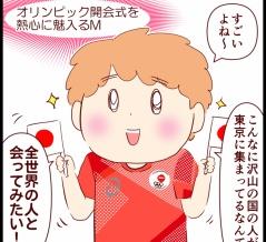 TOKYO2020観戦♡